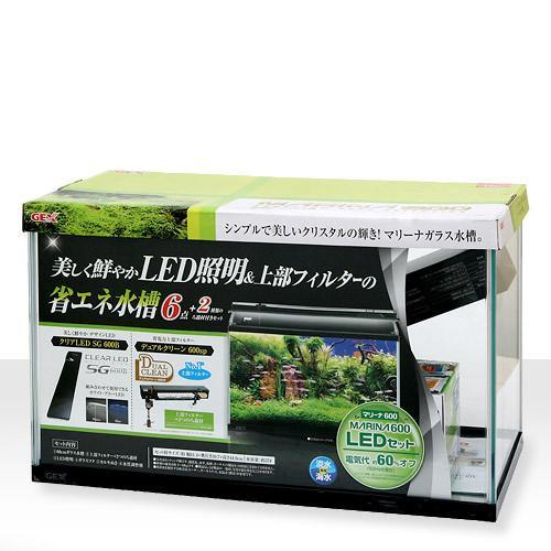 お一人様1点限り GEX マリーナ600 LEDセット 水槽セット 沖縄別途送料 関東当日便