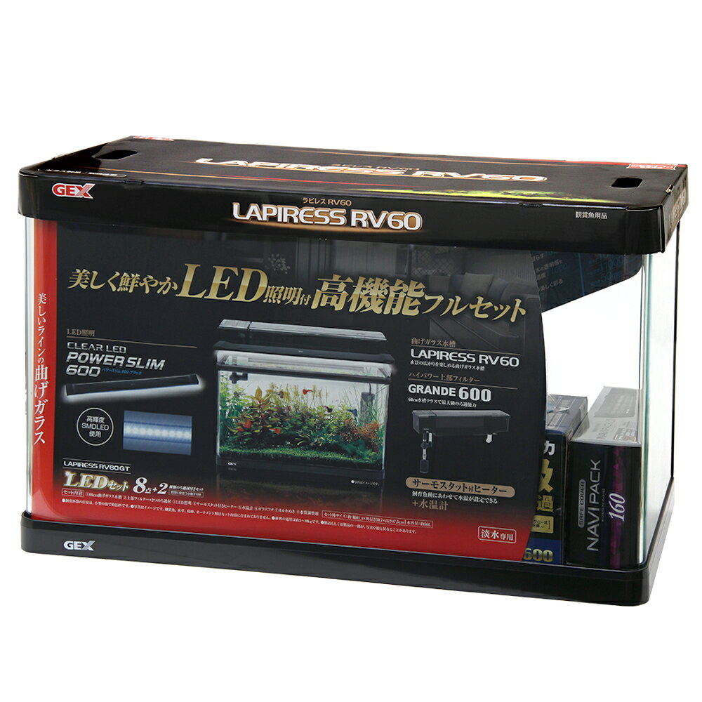 GEX ラピレスRV60GT LEDセット 水槽セット アクアリウム お一人様1点限り 沖縄別途送料 関東当日便