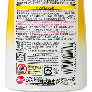 GEXコロラインオフクリア300ml塩素中和カルキ抜き白濁り【HLS_DU】関東当日便