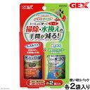 アウトレット品 GEX ベストサイクル 使い切りパック ベストバイオ サイクル バクテリア 訳あり 関東当日便