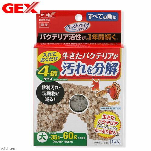 GEX ベストバイオブロック 大 バクテリア 石 多孔質 関東当日便