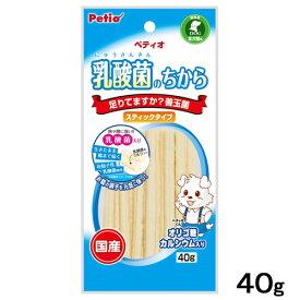 ペティオ 乳酸菌のちから スティックタイプ 40g 国産 犬 ドッグフード おやつ 関東当日便