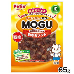 ペティオ チキンガムMOGU 砂ぎもソフト 65g 国産 犬 ドッグフード おやつ 関東当日便