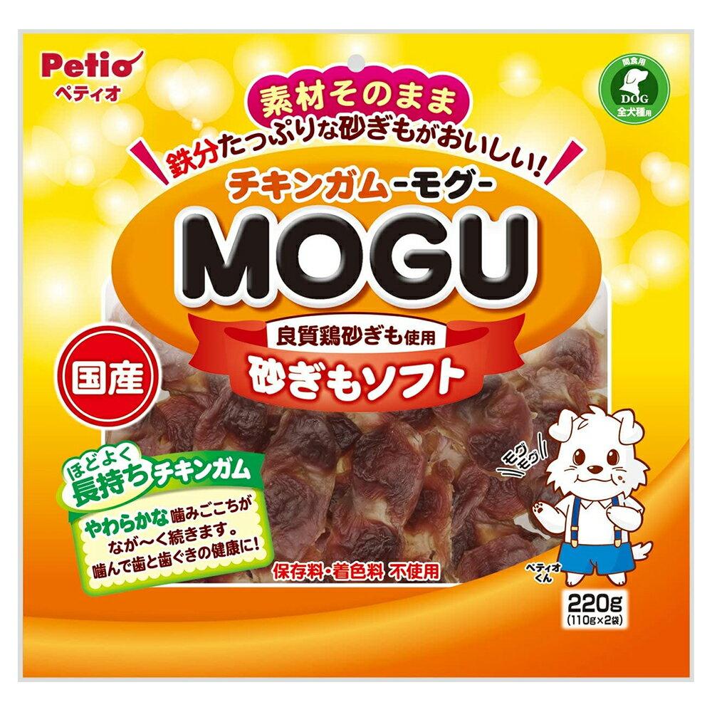ペティオ チキンガムMOGU 砂ぎもソフト 220g(110g×2袋) 犬 おやつ 国産 関東当日便