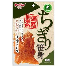 ペティオ ちぎり笹身 50g 犬 おやつ ドッグフード 関東当日便