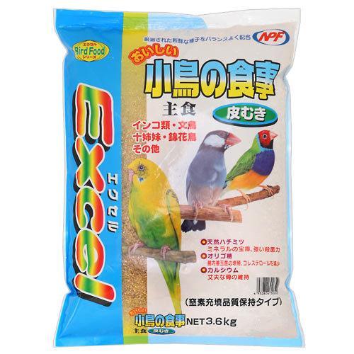 NPF エクセル おいしい小鳥の食事 皮むき 3.6kg 国産 鳥 フード えさ 餌 お一人様5点限り 関東当日便