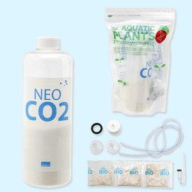 CO2フルセット NEO CO2 50DAYS CO2添加 発酵式 関東当日便