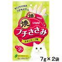 いなば 焼プチ 2袋 ささみ チキンスープ味 7g×2袋 キャットフード おやつ 関東当日便