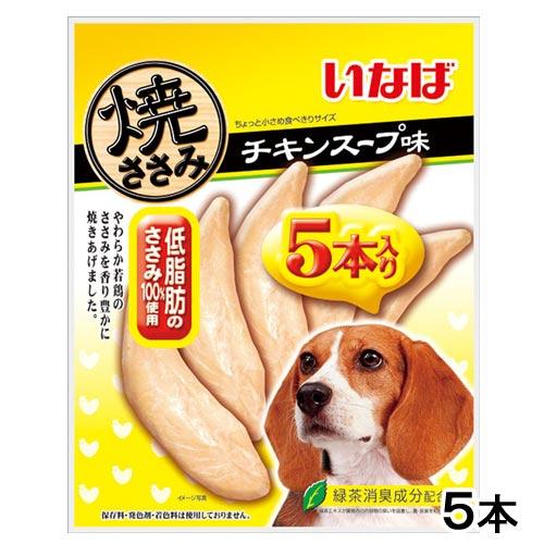 いなば(犬用)焼ささみ 5本入り チキンスープ味 おやつ 関東当日便