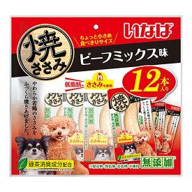 いなば(犬用)焼ささみ 12本入り ビーフミックス味 おやつ 関東当日便