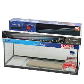 □同梱不可・中型便手数料 コトブキ工芸 kotobuki ワイド900 5点 LED 水槽セット 才数180