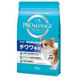 プロマネージ 成犬用 チワワ専用 800g ドッグフード 関東当日便