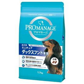 プロマネージ 成犬用 ミニチュアダックスフンド専用 1.7kg ドッグフード 関東当日便