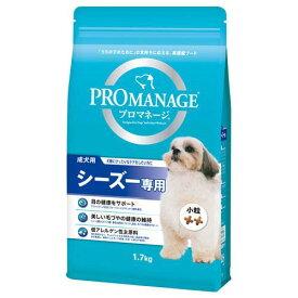 プロマネージ 成犬用 シーズー専用 1.7kg ドッグフード 関東当日便