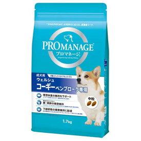 プロマネージ 成犬用 ウェルシュ・コーギー・ペンブローク専用 1.7kg ドッグフード 関東当日便