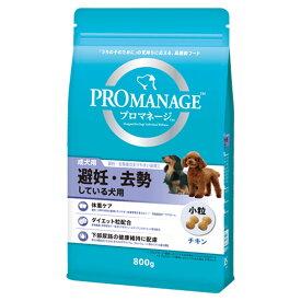 プロマネージ 成犬用 避妊・去勢している犬用 800g ドッグフード 関東当日便