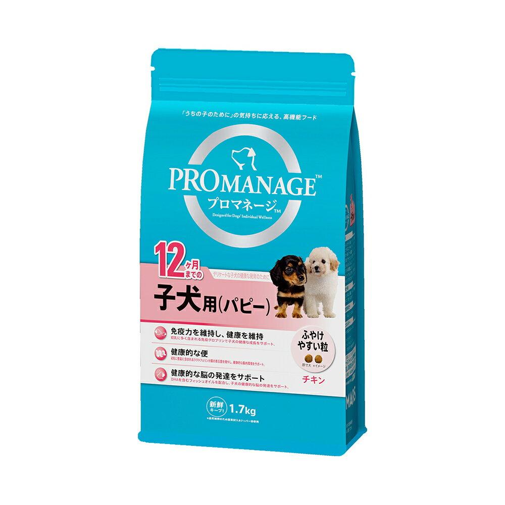 プロマネージ 12ヶ月までの子犬用(パピー) 1.7kg ドッグフード 関東当日便