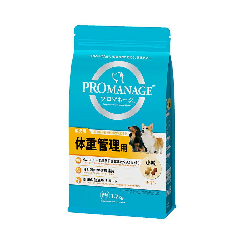プロマネージ 成犬用 体重管理用 1.7kg ドッグフード 関東当日便