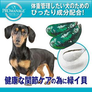 プロマネージ成犬用体重管理用1.7kgドッグフード【HLS_DU】関東当日便