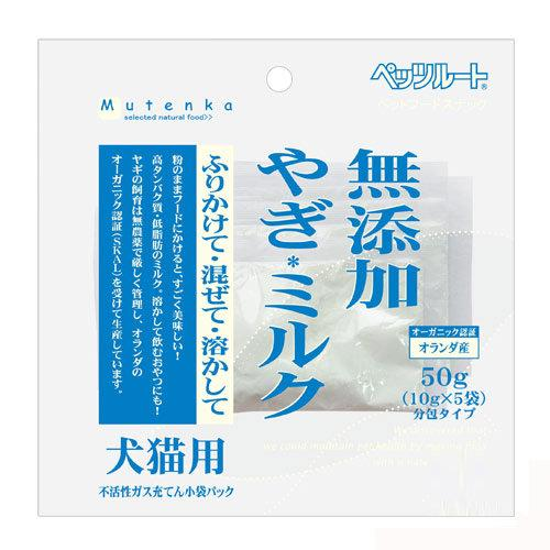 ペッツルート 無添加 やぎミルク 50g 犬 猫 ミルク ふりかけ 関東当日便