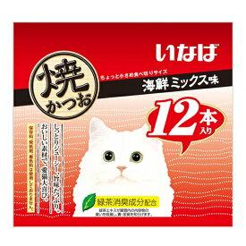 いなば 焼かつお 海鮮ミックス味 12本 キャットフード おやつ 関東当日便