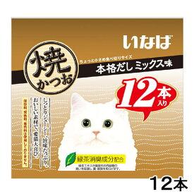 いなば 焼かつお 本格だしミックス味 12本 キャットフード おやつ 関東当日便