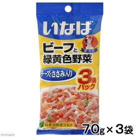 いなば(犬用) ビーフと緑黄色野菜 チーズ・ささみ入り 70g×3袋 ドッグフード 関東当日便