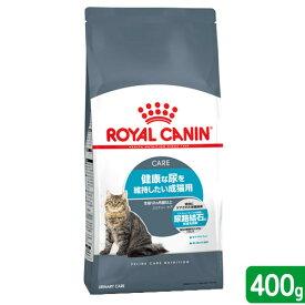 ロイヤルカナン 猫 ユリナリー ケア 健康な尿を維持したい成猫用 生後12ヵ月齢以上 400g ジップ無し(キャットフード ドライ) 関東当日便