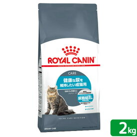 ロイヤルカナン 猫 ユリナリーケア 2kg 3182550842938 ジップ付 関東当日便