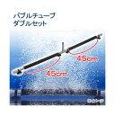 バブルチューブ 長さ45cm(直径26/17mm)ダブルセット 池 活魚 錦鯉 金魚 ブロワー専用拡散器 エアーストーン…