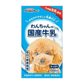 ドギーマン わんちゃんの国産牛乳 1000ml ドッグフード ミルク 国産 関東当日便