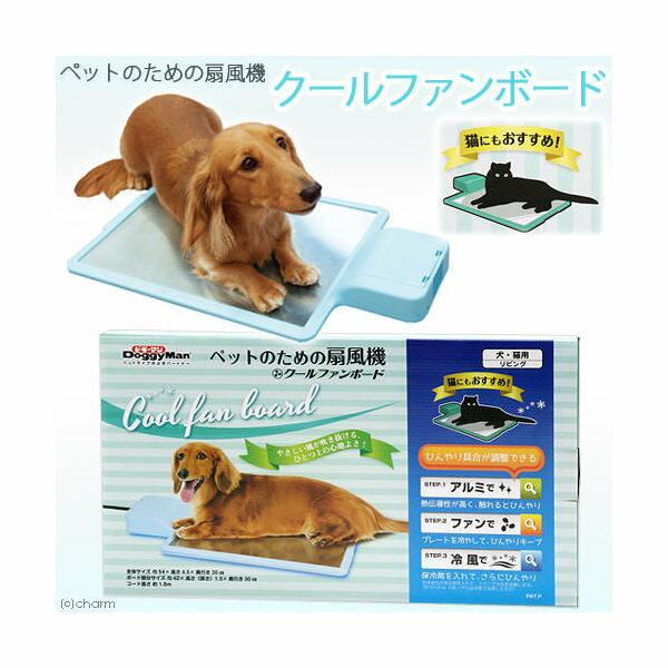 アウトレット品 ドギーマン クールファンボード 犬 猫 夏物 扇風機 クールボード 関東当日便