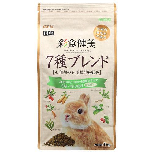 GEX 彩食健美 7種ブレンド 1kg うさぎ 補助食品 フード 国産 ジェックス 関東当日便