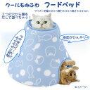 マルカン クールもみふわ かまくらベッド 猫 ベッド 夏物 関東当日便
