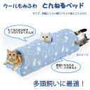 マルカン クールもみふわ とんねるベッド 猫 ベッド 夏物 関東当日便