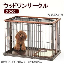 (大型)アウトレット品 ボンビ ウッドワンサークル ブラウン 犬 室内ケージ 別途大型手数料・同梱不可