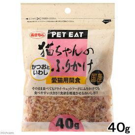 ペットイート 猫ちゃんのふりかけ かつおといわし 40g キャットフード おやつ 関東当日便
