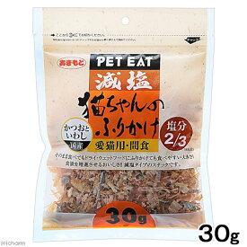 ペットイート 減塩 猫ちゃんのふりかけ かつおといわし 30g キャットフード おやつ 関東当日便
