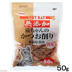 ペットイート 猫ちゃんのかつお削り 50g キャットフード おやつ お一人様23点限り 関東当日便