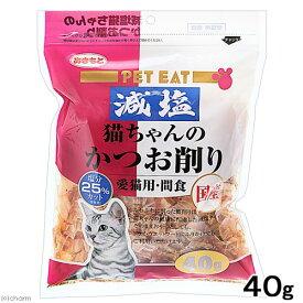 ペットイート 減塩 猫ちゃんのかつお削り 40g キャットフード おやつ 関東当日便