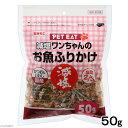 アウトレット品 ペットイート 減塩 ワンちゃんのお魚ふりかけ 50g ドッグフード おやつ 訳あり 関東当日便