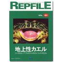 レプファイル Vol.1 地上性カエル 関東当日便