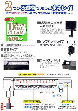 デュアルクリーン600SP淡水・海水用50/60Hz共用