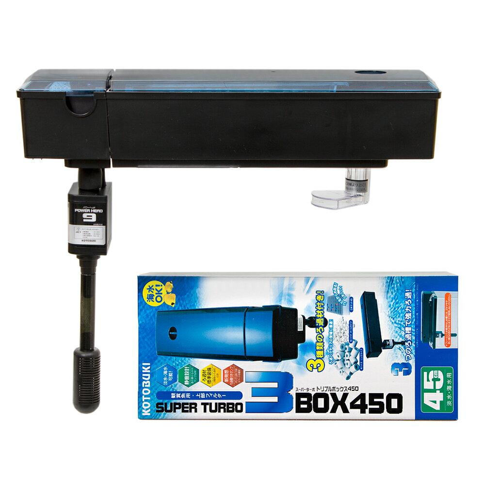 コトブキ工芸 kotobuki スーパーターボ トリプルボックス 450 45cm水槽用上部フィルター 関東当日便