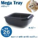 moderna メガトレー ネイビー 猫 トイレ お一人様1点限り 関東当日便