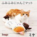 ボンビアルコン ふみふみにゃんこマット ミケ 猫 おもちゃ 関東当日便