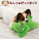 ボンビアルコン わんこ だっこまくら カエル 犬 おもちゃ ぬいぐるみ 関東当日便