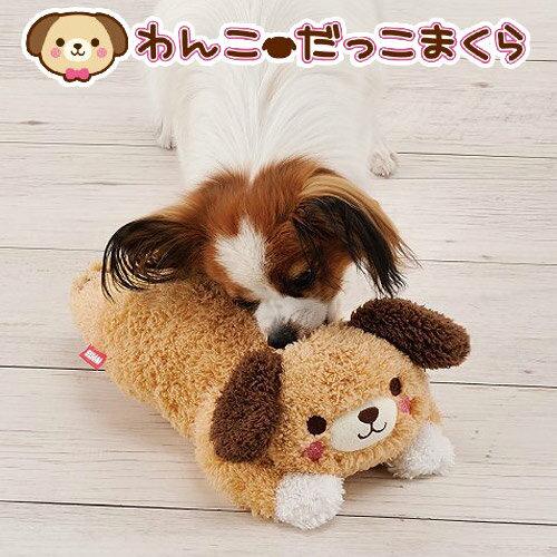 ボンビアルコン わんこ だっこまくら ワンコ 犬 おもちゃ ぬいぐるみ 関東当日便