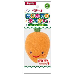 ペティオ はじめてのおつかい キャロット 犬 おもちゃ 関東当日便