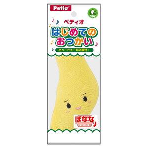 ペティオ はじめてのおつかい ばなな 犬 おもちゃ 関東当日便